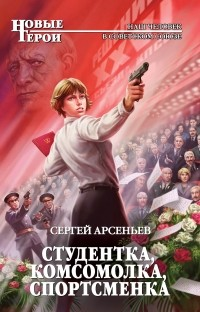 Сергей Арсеньев - Студентка, комсомолка, спортсменка (сборник)