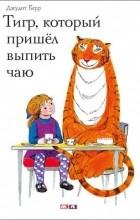Джудит Керр - Тигр, который пришёл выпить чаю