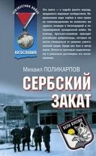 Михаил Поликарпов - Сербский закат
