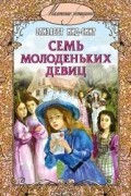 Элизабет Мид-Смит - Семь молоденьких девиц, или Дом вверх дном