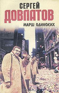 Серей Довлатов - Марш одиноких (сборник)