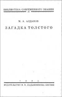 Марк Алданов - Загадка Толстого