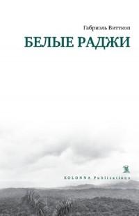 Габриэль Витткоп - Белые раджи