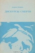 Андрей Демичев - Дискурсы смерти