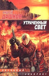 Андрей Дашков - Утраченный свет (сборник)