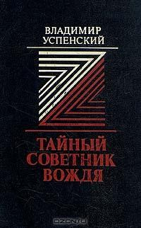 Владимир Успенский - Тайный советник вождя