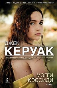 Джек Керуак - Мэгги Кэссиди