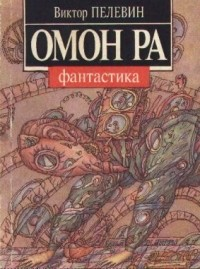 Виктор Пелевин - Омон Ра (сборник)