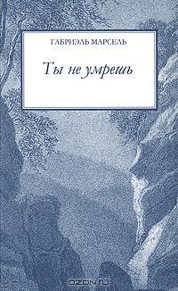 Габриэль марсель метафизический дневник