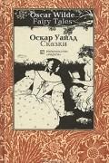Оскар Уайльд - Fairy Tales / Сказки