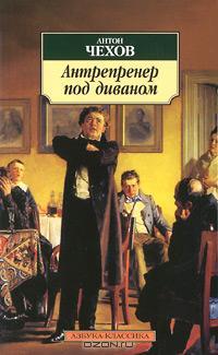 Антон Чехов - Антрепренер под диваном (сборник)
