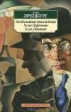 Илья Эренбург - Необычайные похождения Хулио Хуренито и его учеников