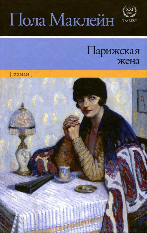 Вторая жена скачать книгу бесплатно