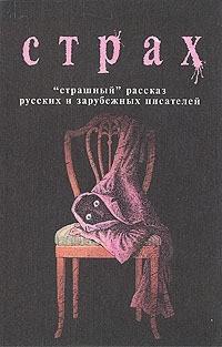 Антология - Страх: «Страшный» рассказ русских и зарубежных писателей (сборник)