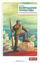 Айн Рэнд - Возвращение примитива. Антииндустриальная революция
