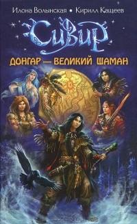 Илона Волынская, Кирилл Кащеев  - Сивир. Донгар - великий шаман