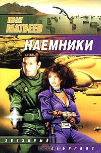Иван Матвеев - Наемники