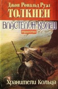 Толкин Дж.Р.Р. - Властелин колец. Трилогия. Кн. 1. Хранители кольца