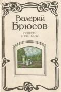 Валерий Брюсов - Повести и рассказы