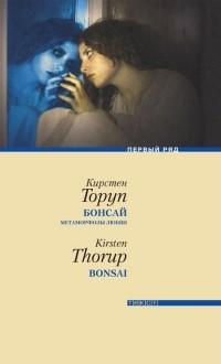Кирстен Торуп - Бонсай. Метаморфозы любви