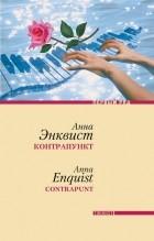 Анна Энквист — Контрапункт