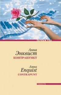 Анна Энквист - Контрапункт