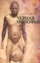 Сергей Уханов - Черная молофья