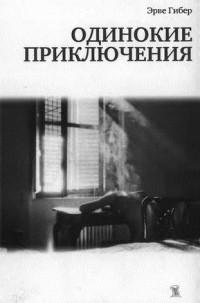 Эрве Гибер - Одинокие приключения