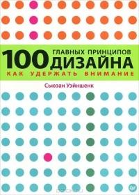 Сьюзан Уэйншенк - 100 главных принципов дизайна
