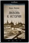 Борис Акунин — Любовь к истории