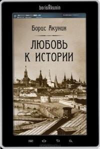 Борис Акунин - Любовь к истории