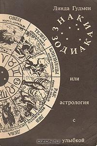 Л. Гудмен - Знаки зодиака, или Астрология с улыбкой
