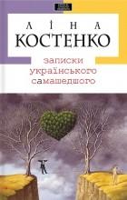 Лина Костенко - Записки українського самашедшого