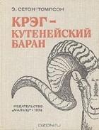 Э. Сетон-Томпсон - Крэг - кутенейский баран