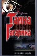 Э. А. Шершер - Тайна гибели Гагарина. Почему падают самолеты (сборник)