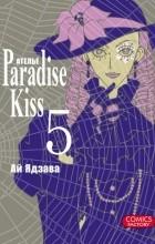"Ай Ядзава - Атeлье ""Paradise Kiss"". Том 5"