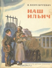 Владимир Бонч-Бруевич - Наш Ильич