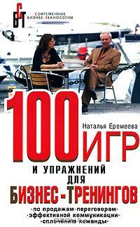Наталья Еремеева - 100 игр и упражнений для бизнес-тренингов