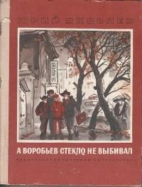Юрий Яковлев - А Воробьев стекло не выбивал (сборник)