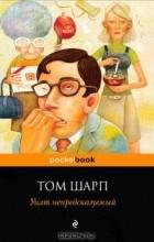 Том Шарп - Уилт непредсказуемый