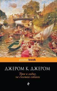 Джером К. Джером - Трое в лодке, не считая собаки (сборник)