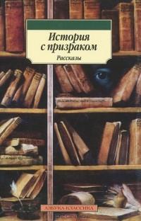 - История с призраком (сборник)