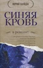 Юрий Буйда - Синяя кровь