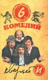 Квартет И  - 6 комедий