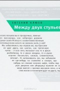 Евгений Клюев - Между двух стульев. Книга с тмином