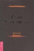 Сергей Мавроди - Сын Люцифера. Книга 3. Деньги