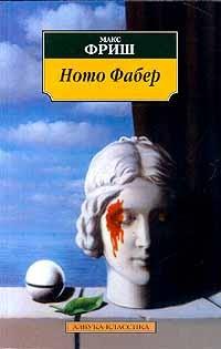 Макс Фриш - Homo Фабер