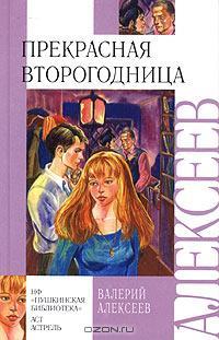 Валерий Алексеев - Прекрасная второгодница. Игры на асфальте (сборник)
