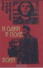 Ю. П. Дольд-Михайлик - И один в поле воин. У черных рыцарей