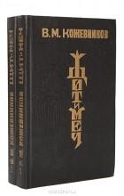 Вадим Кожевников - Щит и меч (комплект из двух книг)